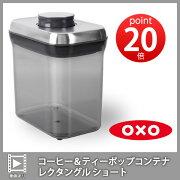 オクソーコーヒー ティーポップコンテナ レクタングル ショート プラスチック ポイント プレゼント キャンペーン