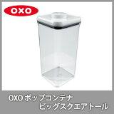 ●【数量限定!30%OFF!ポイント10倍!】 OXO オクソー ポップコンテナ ビッグスクエア トール 保存容器 プラスチック