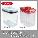 ●OXOオクソー ポップコンテナ レクタングル ショート 保存容器 プラスチック 【ポイント20倍付け】(動画有)