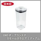 ●【数量限定!30%OFF!ポイント10倍!】 OXO オクソー ポップコンテナ スモールスクエア ミディアム 保存容器 プラスチック (動画有)