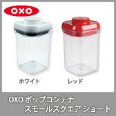 ●OXO オクソー ポップコンテナ スモールスクエア ショート 保存容器 プラスチック 【ポイント20倍付け】(動画有)