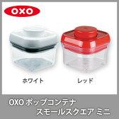 ●OXO オクソー ポップコンテナ スモールスクエア ミニ 保存容器 プラスチック 【ポイント20倍付け】(動画有)