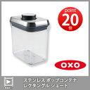 ●OXOオクソーステンレス ポップコンテナ レクタングル ショート 【ポイント20倍付け】(動…