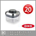 ●∞OXO オクソーステンレス ポップコンテナ スモールスクエア ミニ 保存容器 【ポイント20倍付け】