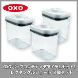 ●【数量限定!30%OFF!ポイント10倍!】【送料無料】 OXO オクソー 【人気アイテムセット1】 ポップコンテナ レクタングルショート 3個セット 保存容器 プラスチック (動画有)