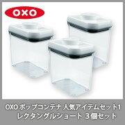オクソー アイテム ポップコンテナレクタングルショート プラスチック ポイント プレゼント キャンペーン