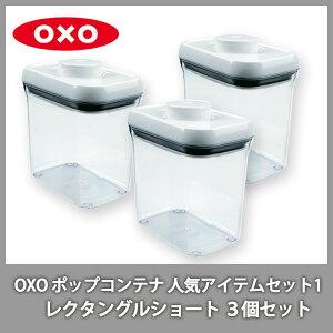 オクソー アイテム ポップコンテナレクタングルショート プラスチック ポイント