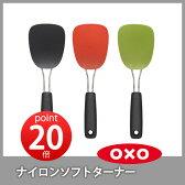 ●【バジル入荷待ち】OXO オクソー ナイロンソフトターナー 【ポイント20倍付け】