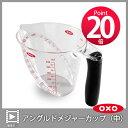 ●∞ OXO オクソー アングルドメジャーカップ(中) 計量カップ 2カップ(日本仕様目盛り) 1114980 【ポイント20倍付け】(動画有)