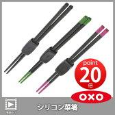 ●OXO オクソー シリコン菜箸 【ポイント20倍付け】(動画有)