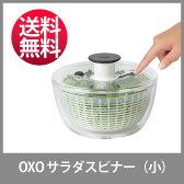 ●【2017年9月発売モデル】OXO オクソー クリアサラダスピナー 小 NY発 野菜水切り器 【国内正規ルート品】 1351680 (Salad Spinner)【ポイント20倍付け】