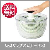 ●【2017年9月発売モデル】OXO オクソー クリアサラダスピナー 大サイズ NY発 野菜水切り器 【国内正規ルート品】 11230400(Salad Spinner)【ポイント20倍付け】