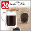 ● 【品薄】OXO オクソー ダブルウォールガラスサーバー 11207200 【ポイント20倍...