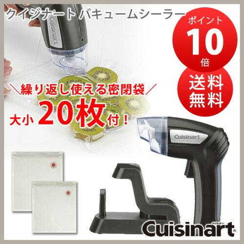●Cuisinart クイジナートバキュームシーラー PVS-1000J(繰り返し使える密閉袋20枚付...