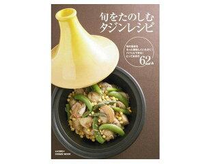 「タジン鍋レシピ」に続く、タジンレシピの決定版!旬をたのしむタジンレシピ【RCP1209mara】