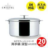 ●【日本正規品】 CRISTEL クリステル鍋 G(グラフィット) 両手鍋深型(ふた付き) 20cm C20GK チェリーテラス (動画有)