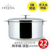 ●【日本正規品】 CRISTEL クリステル鍋 G(グラフィット) 両手鍋深型(ふた付き) 22cm F22GK チェリーテラス (動画有)