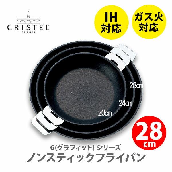 ●【日本正規品】 CRISTEL クリステル G(グラフィット) ノンスティックフライパン 28cm P28QE チェリーテラス 【ノンスティック加工 IH対応 ガス ステンレス】