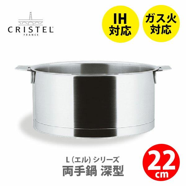 CRISTELクリステルLシリーズ両手鍋深型4.0L22cm