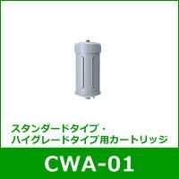 日本ガイシCWA−01交換用カートリッジ