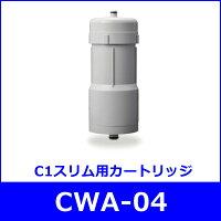 日本ガイシC1SLIM交換用カートリッジCWA-04