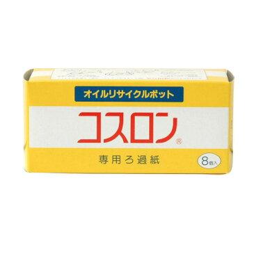 コスロン 油こし紙 8個入 【キッチン おしゃれ インスタ映え 人気 ギフト プレゼントとして】