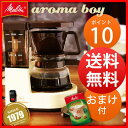 パーソナルコーヒーメーカー復刻版!レトロなデザインがおしゃれなコーヒーマシン!新聞・雑誌...