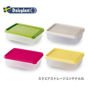 Daloplast ダロプラスト スクエアストレージコンテナ 0.5L 保存容器 プラスチック 常備菜 つくおき 作り置き 【キッチン おしゃれ インスタ映え 人気 ギフト プレゼントとして】