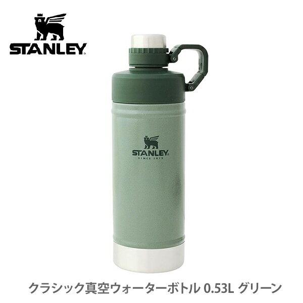 ● STANLEY スタンレー クラシック真空ウォーターボトル 0.53L グリーン 02105-026【キッチン おしゃれ 人気 ギフト プレゼントとして】