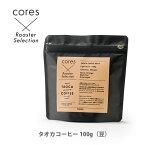 ● cores コレス ロースターセレクション TAOCA COFFEE タオカコーヒー 100g (豆) CTA100B 【キッチン おしゃれ インスタ映え 人気 ギフト プレゼントとして】