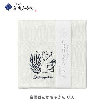 白雪ふきん 白雪はんかちふきん リス 約30×30cm 1501 手ぬぐい 手拭い ハンカチ 【手作りマスクに 洗える ガーゼ 生地 マスク用 ウイルス対策 日本製 キッチン おしゃれ インスタ映え 人気 ギフト プレゼントとして】