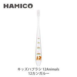 HAMICO ハミコ キッズハブラシ 12Animals 12カンガルー K_a_12【日本製 歯ブラシ ハミガキ 子供 KIDS TOOTHBRUSH キッチン おしゃれ インスタ映え 人気 ギフト プレゼントとして】