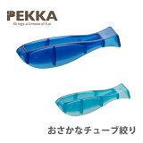 PEKKA ペッカ おさかなチューブ絞り ブルー 【チューブ絞り器 歯磨きチューブ絞り ワサビチューブ絞り キッチン おしゃれ 人気 ギフト プレゼントとして】
