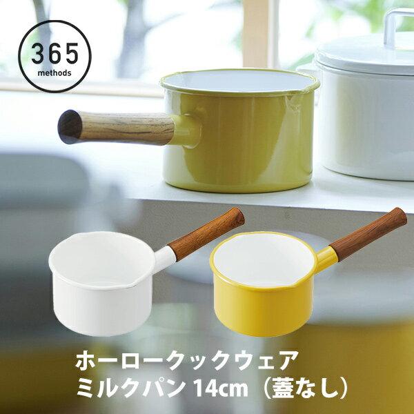 ● 365 methods サンロクゴ メソッド ホーロークックウェア ミルクパン 14cm(蓋なし)富士ホーロー【IH対応 琺瑯 ホーロー 片手鍋 キッチン おしゃれ 人気 ギフト プレゼントとして】