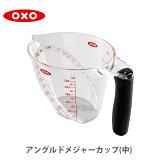 ● OXO オクソー アングルドメジャーカップ(中) 計量カップ 2カップ(日本仕様目盛り) 1114980 (動画有) 【耐熱 米 500ml 電子レンジ 食洗器対応 カップ キッチン おしゃれ インスタ映え 人気 ギフト プレゼントとして】
