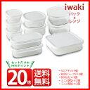 ●∞【ポイント20倍】 iwaki パック&レンジ 超豪華10点セット 限定カラー:ホワイトパックアンドレンジ 耐熱ガラス ガラス 保存容器