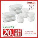●【ポイント20倍】iwaki パック&レンジ 一番よく使う2サイズ10点セット 限定カラー:ホワイトパックアンドレンジ 耐熱ガラス ガラス 保存容器
