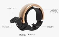 KNOGノグサイクルベルOi【自転車】【コンパクト】【ベル】【革新的】【ドロップハンドルOK】【2サイズ】