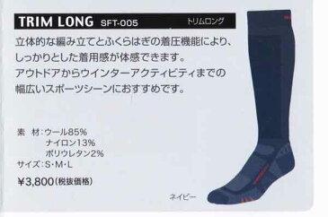 SUPER feet スーパーフィート コンディショニングサポートソックス TRIM LONG ネイビー【スニーカー】【トラベル】【ビジネス】【高機能ソックス】