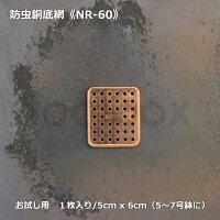 【鉢底網】自然に優しく無公害「防虫銅底網」/NR-60 植替え ポイント消化