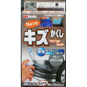 Holts(ホルツ) キズかくしペイントセット MH30014 グレー|カ...