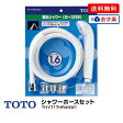 TOTO シャワーホースセット THY717HR#NW1