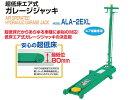 超低床エアー式長崎ガレージジャッキ2tALA-2EXL