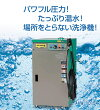 安全自動車株式会社高効率ボイラー高圧温水洗車機AHW-1009A