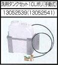 安全自動車株式会社高圧温水洗浄機洗剤タンクセット10Lポリ ...