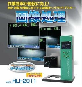 すれ違いビーム対応テスター画像処理方式 全自動ヘットライトテスターHLI-2011 ヘッドライトテ...