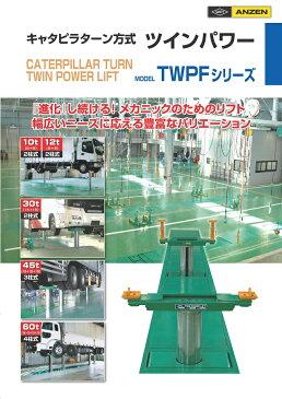 安全自動車TWPF30ツインパワーリフト(キャタピラターン方式)30ton