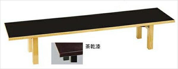 雅うるし工芸  SA宴会卓(折脚)茶乾漆  1200×450×H330  6-2286-0503  UEV01003