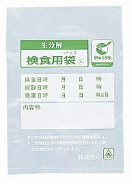 ハッコー機器コーポレーション  生分解性検食用袋 エコパックン  HAK−120S 2000枚入  6-0201-1405  AKVH505