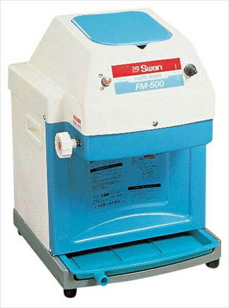 池永鉄工  スワン 電動式キューブアイスシェーバー  FM−500 ブルー  6-0841-0401  FAI714A